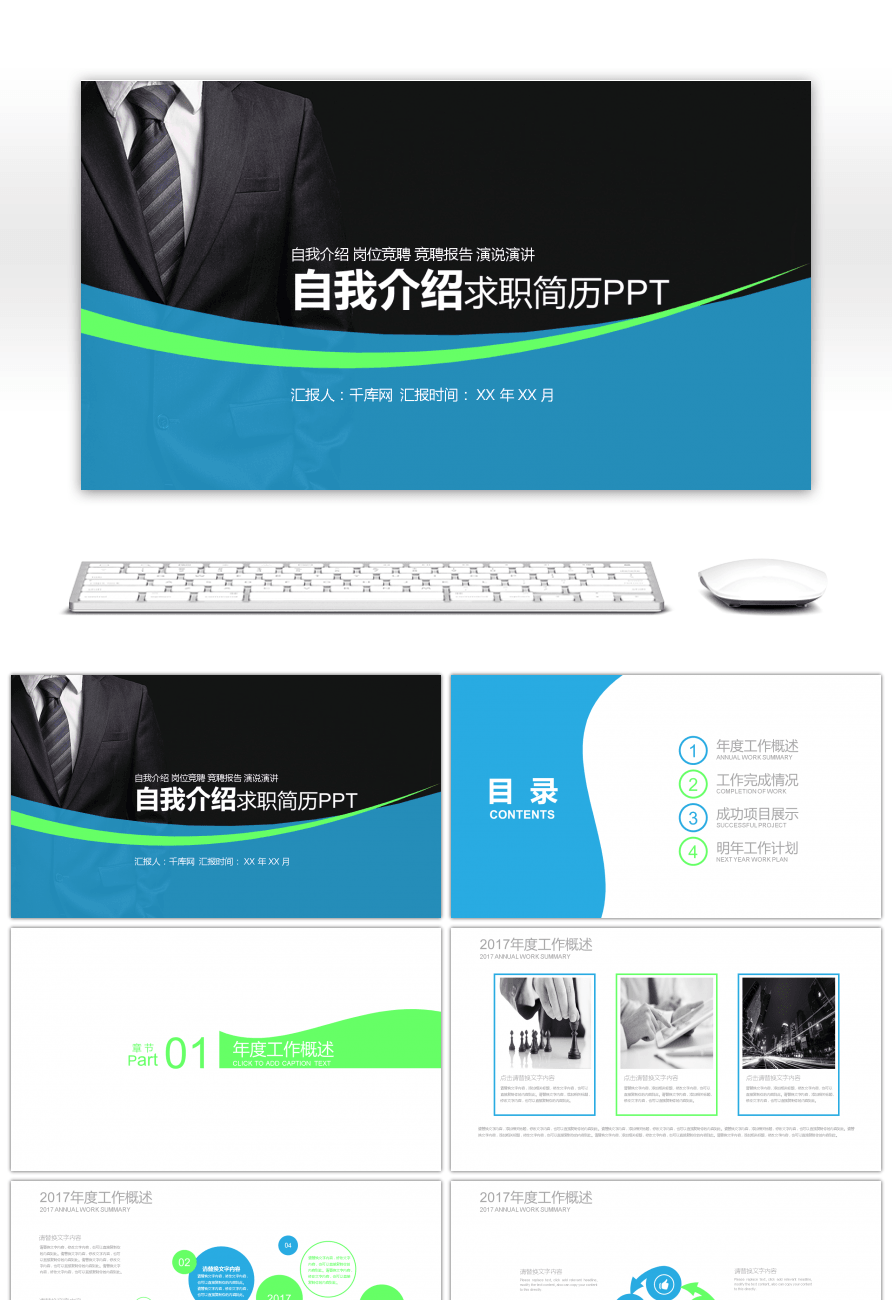 awesome job interview ppt template for unlimited download on pngtree
