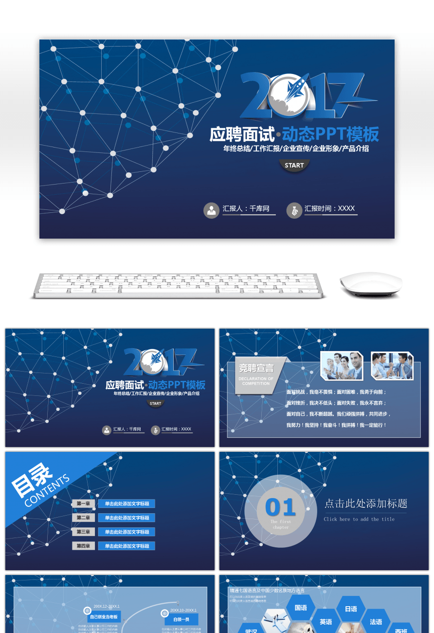 Awesome blue technology job interview ppt template for free download blue technology job interview ppt template toneelgroepblik Images