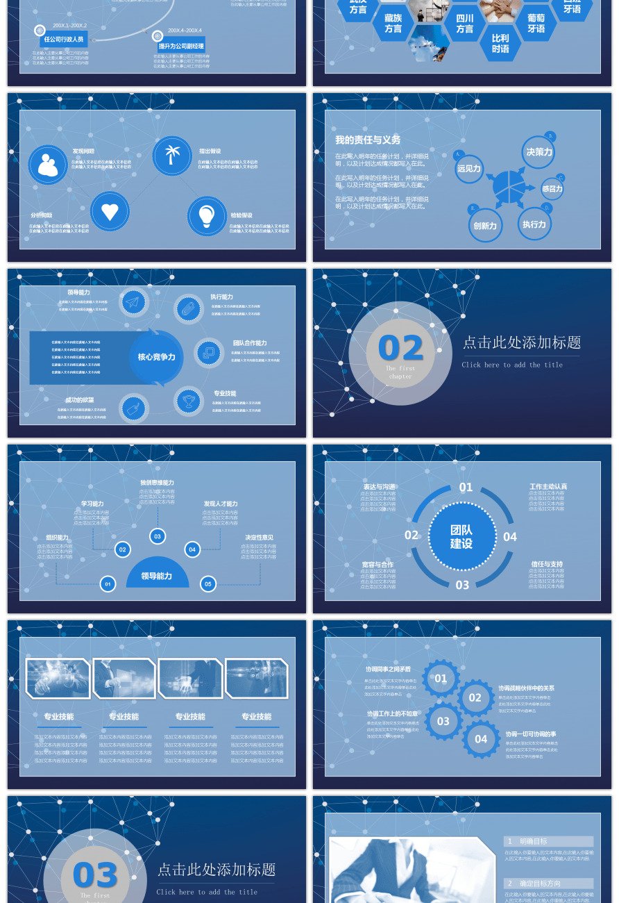 awesome blue technology job interview ppt template for unlimited