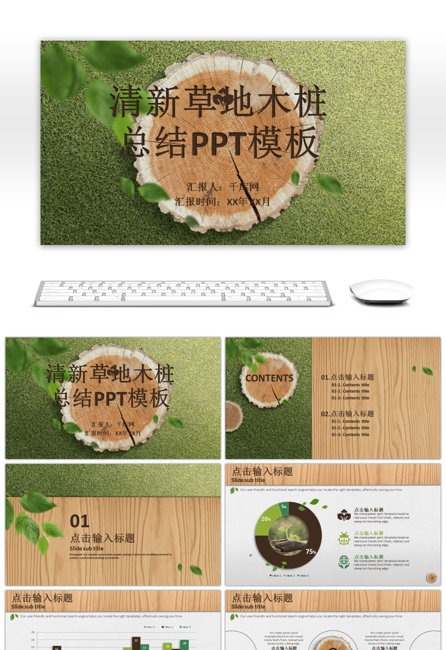 awesome fresh grassland wood pile summary ppt template for unlimited
