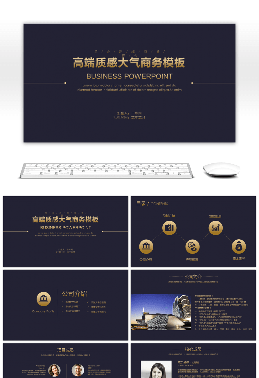 Awesome black gold high quality business report ppt template for black gold high quality business report ppt template toneelgroepblik Images