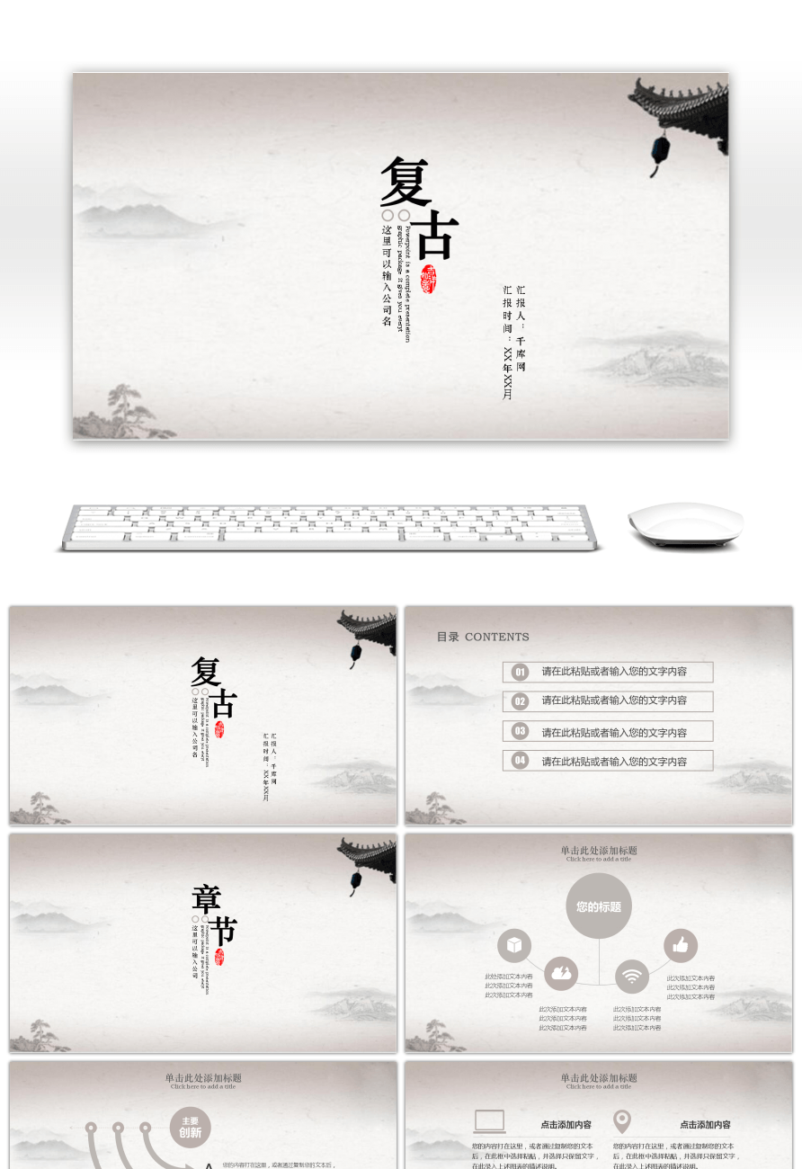 Awesome simple and elegant classical chinese wind ppt template for when using this ppt template you can avoid crediting the source to pngtree click here simple and elegant toneelgroepblik Gallery