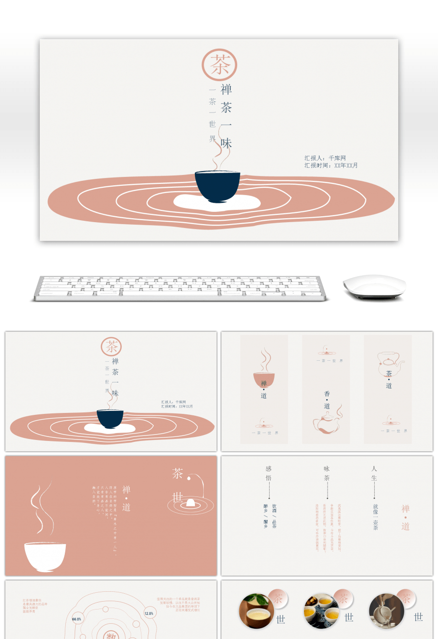 Awesome zen tea tea tea culture ppt template for free download on zen tea tea tea culture ppt template toneelgroepblik Gallery