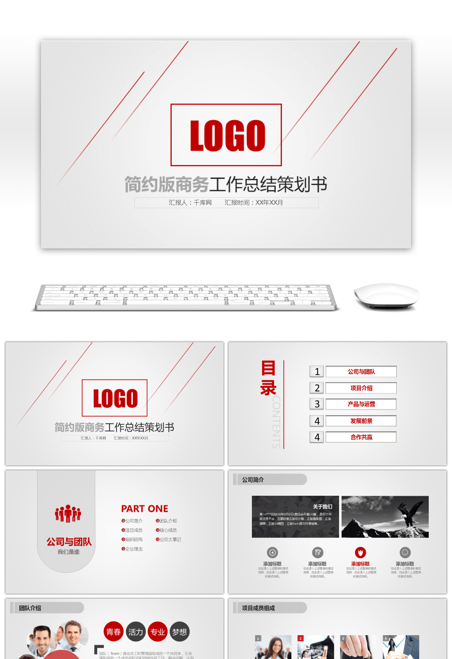 Awesome simple red work summary ppt template free download for free when using this ppt template you can avoid crediting the source to pngtree click here toneelgroepblik Images