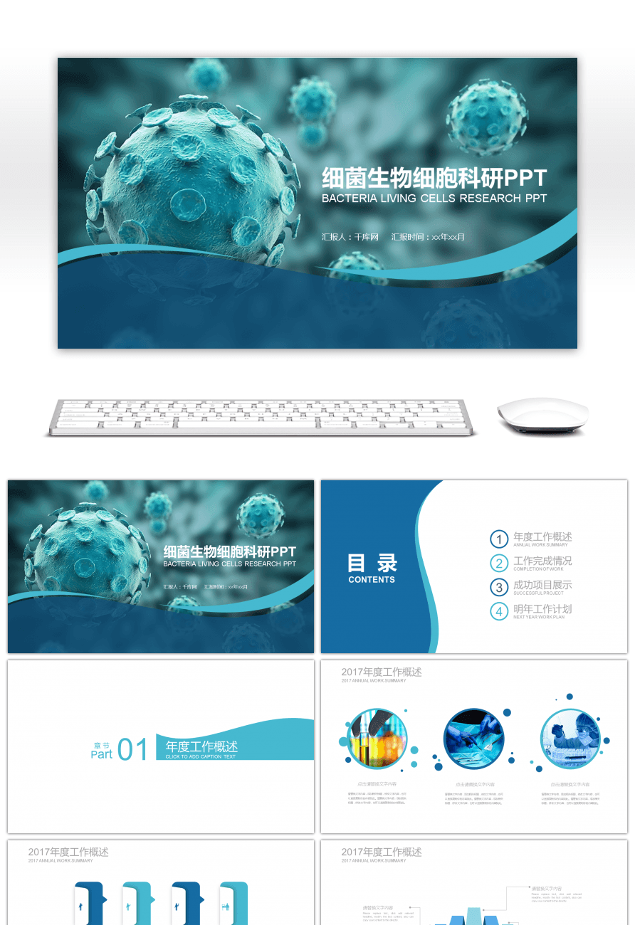 33 biology powerpoint templates for free download on pngtree ppt template for bacterial biological cell research toneelgroepblik Gallery