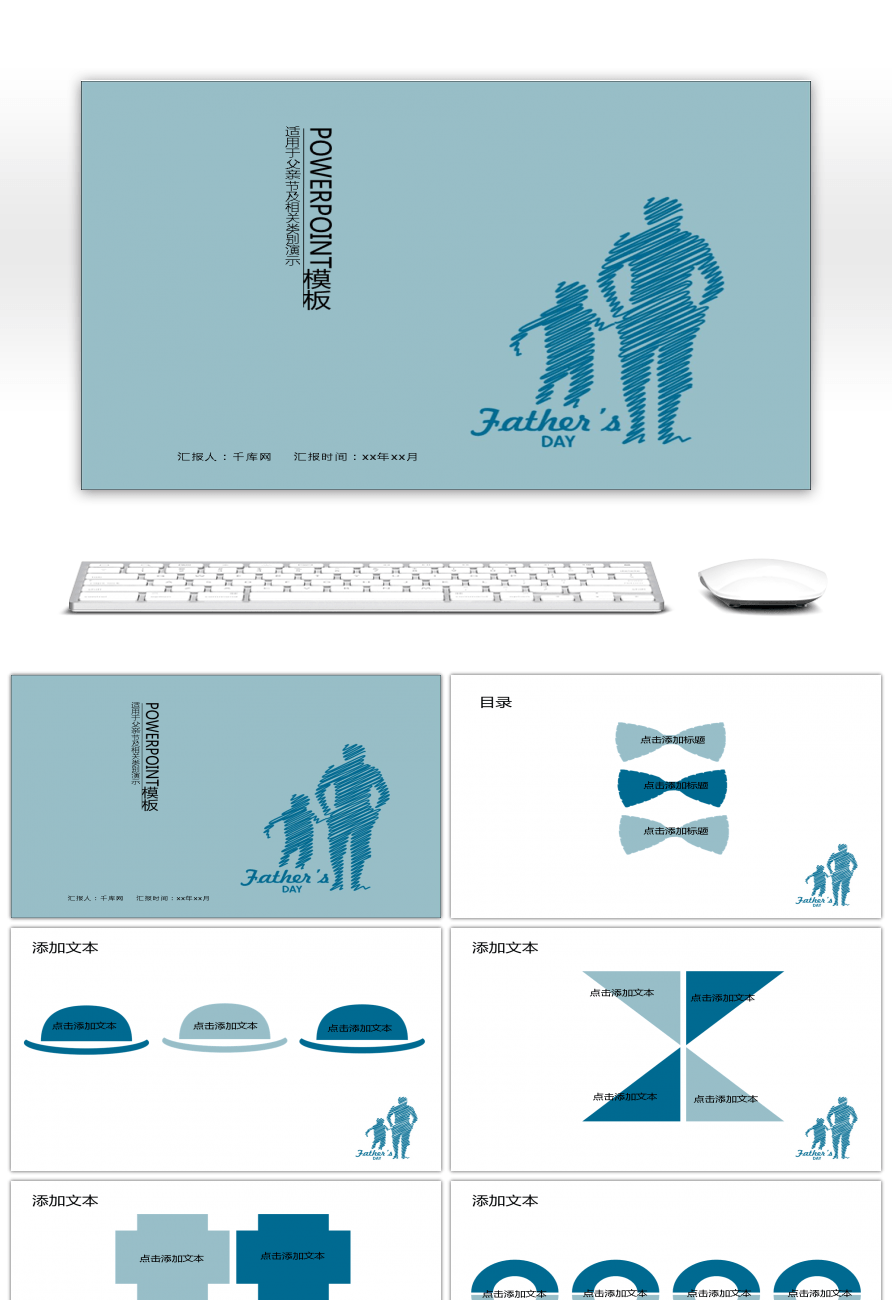 Awesome Simple Atmosphere Fathers Day Ppt Template For Unlimited
