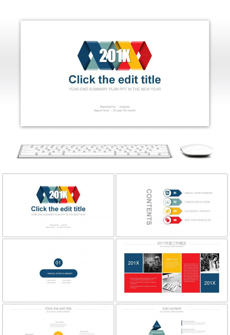 Awesome year end summary work report on new years new year plan ppt year end summary work report on new years new year plan ppt template toneelgroepblik Images