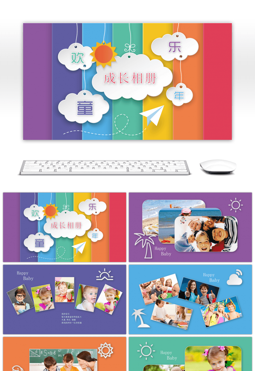 Awesome happy baby baby growth album ppt template for unlimited happy baby baby growth album ppt template toneelgroepblik Images