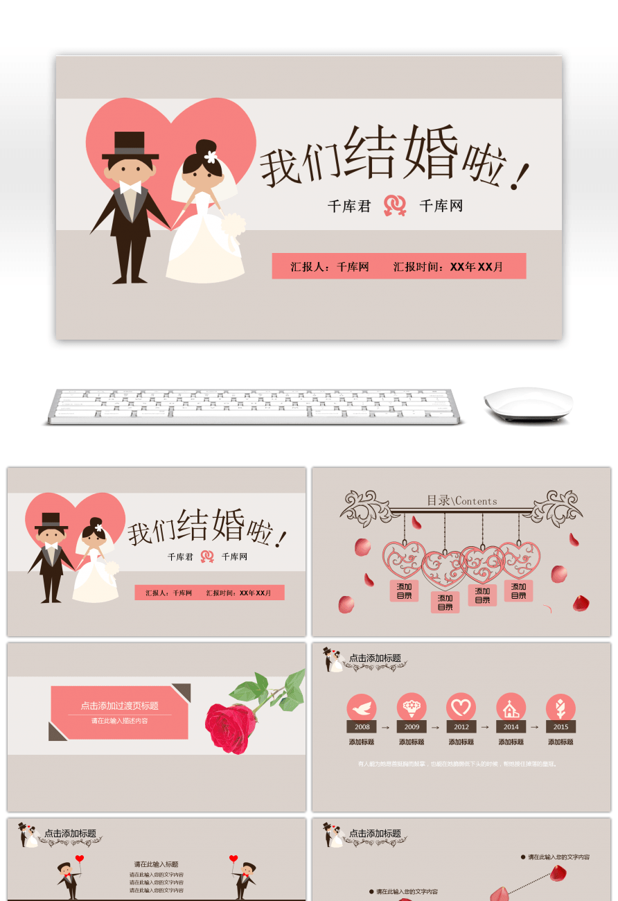 Awesome cartoon wedding wedding theme ppt template for free download cartoon wedding wedding theme ppt template toneelgroepblik