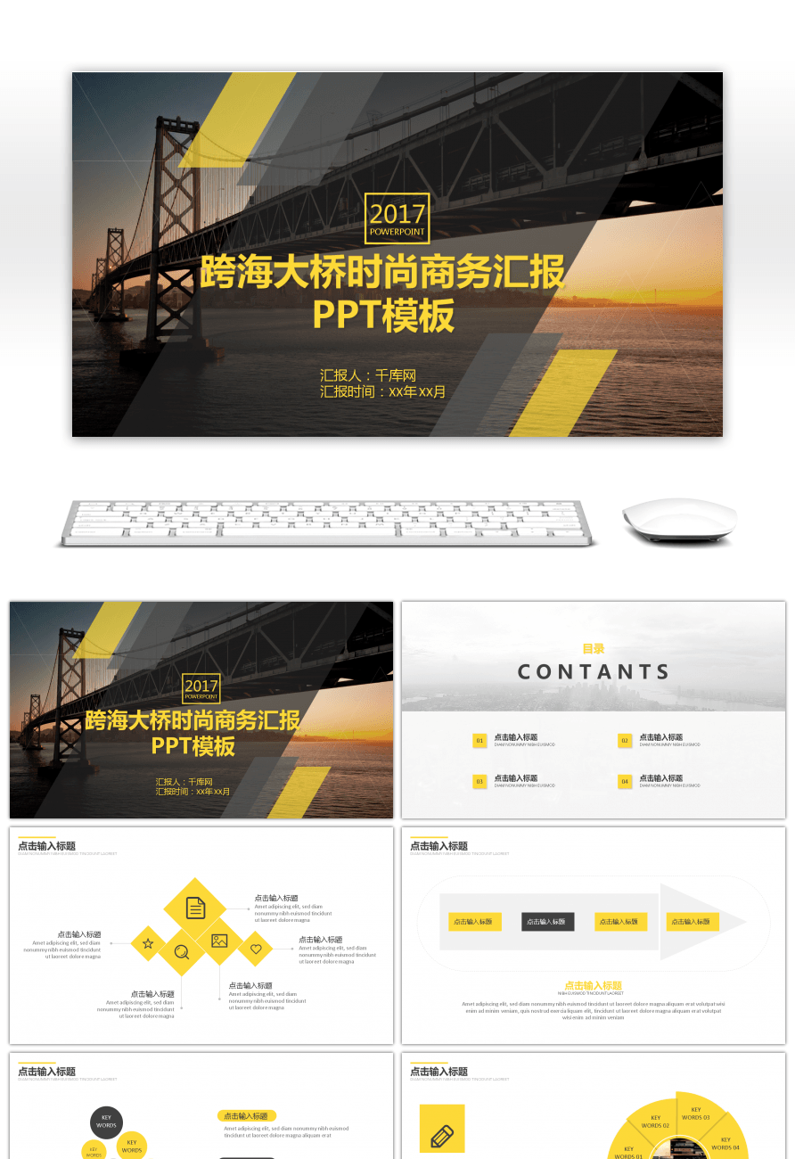 Impressionante fashion business report ppt template para cross sea fashion business report ppt template para cross sea bridge toneelgroepblik Gallery