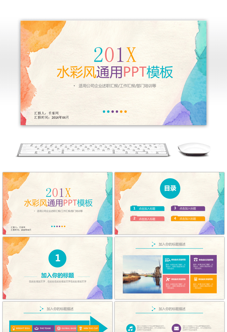 Awesome simple color watercolor halo dyeing general business ppt simple color watercolor halo dyeing general business ppt template toneelgroepblik Images