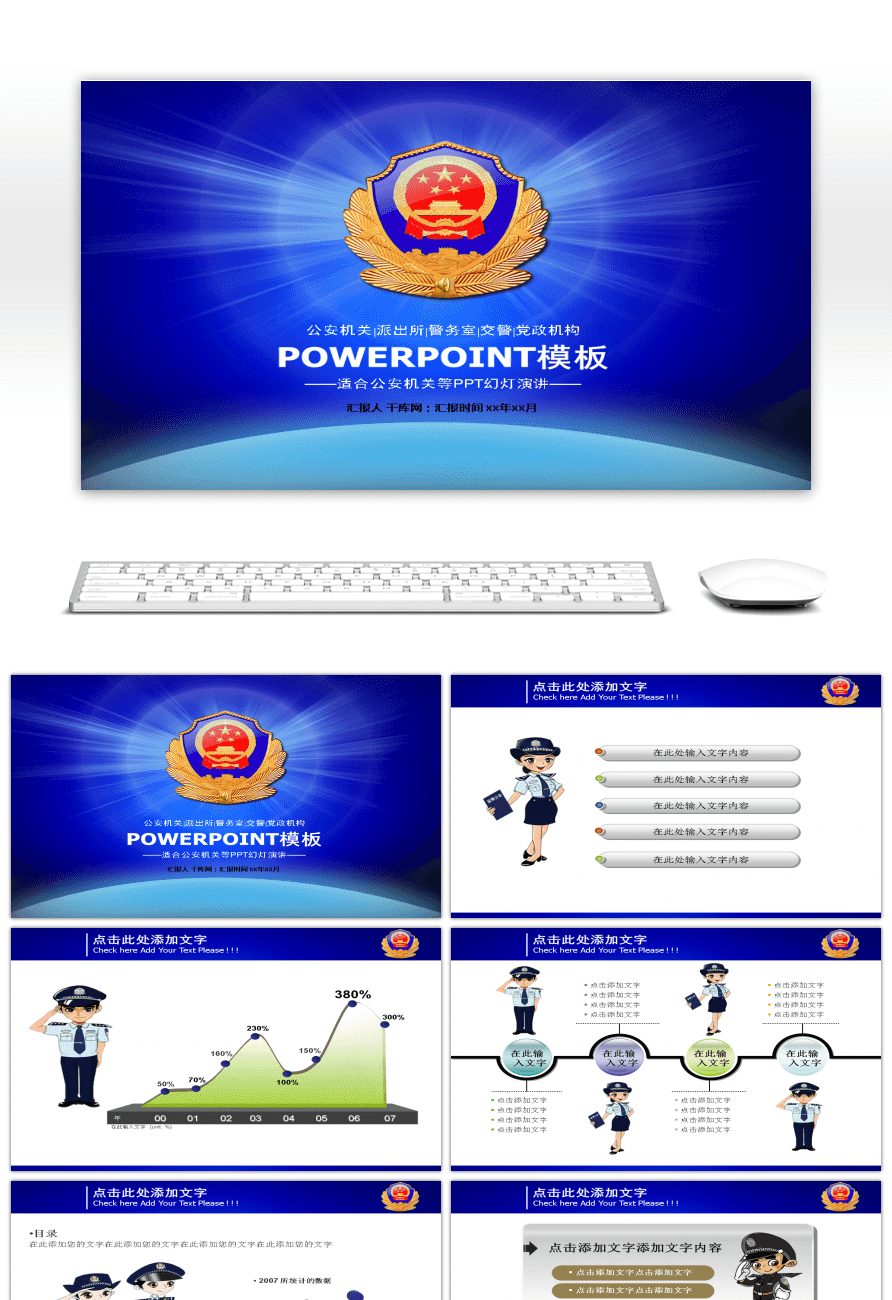 Awesome report ppt template for the work report of the party and this ppt template is free for personal use additionally if you are subscribed to our premium account when using this ppt template you can avoid toneelgroepblik Choice Image