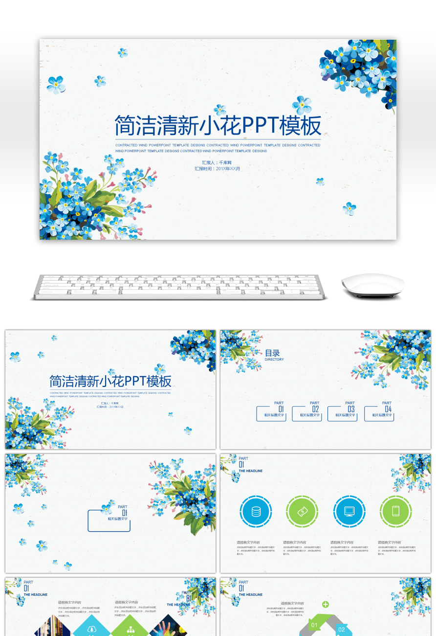 Awesome fresh and dynamic water color small flower ppt template fresh and dynamic water color small flower ppt template toneelgroepblik Gallery