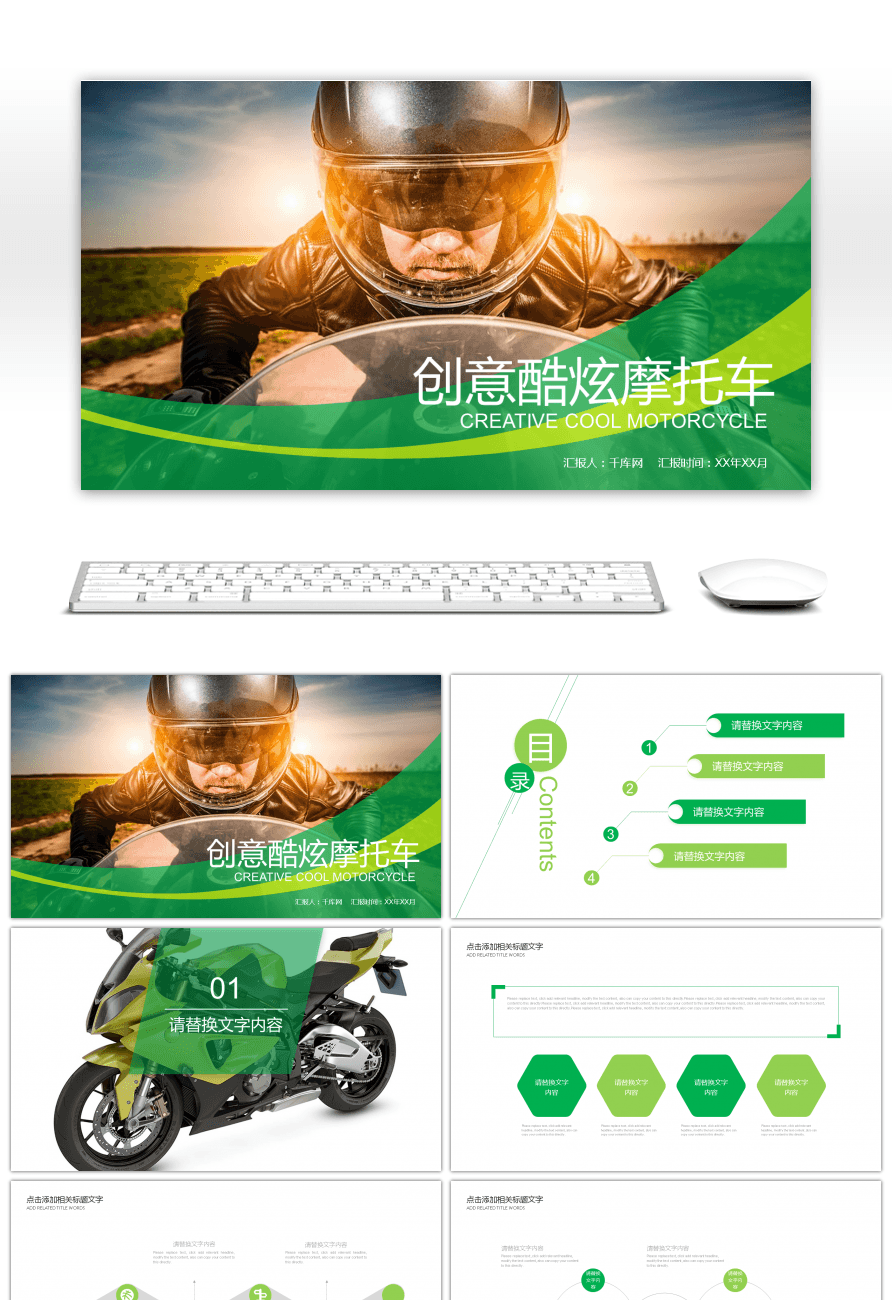 Awesome cool and creative motorcycle ppt for unlimited download on cool and creative motorcycle ppt toneelgroepblik Image collections
