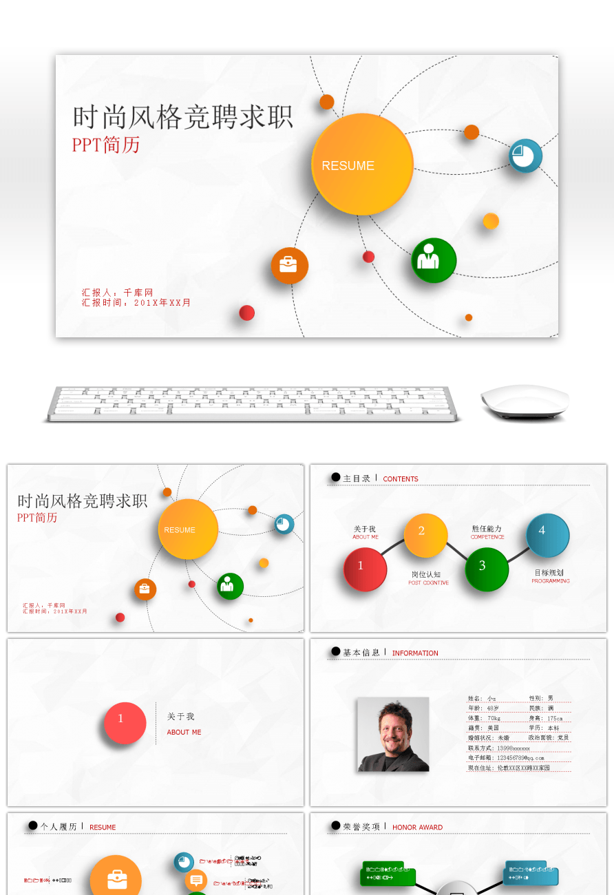 awesome colorful micro stereoscopic resume self