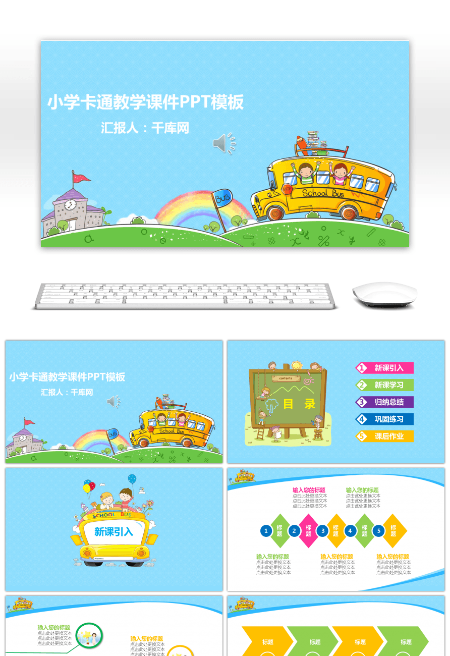 Awesome ppt template for primary school cartoon courseware for ppt template for primary school cartoon courseware toneelgroepblik Image collections