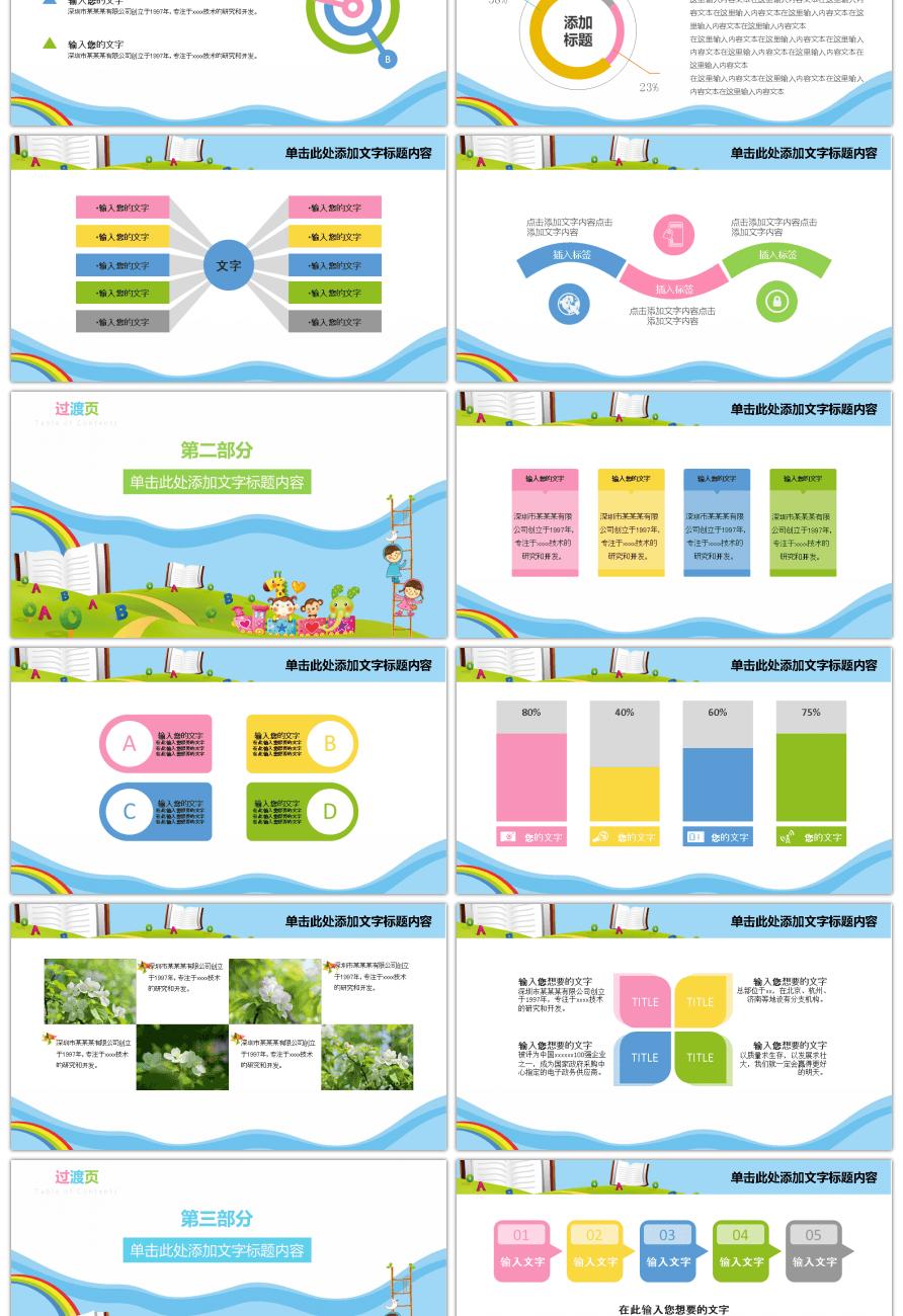 Increíble el ppt template para la formación y docentes del jardín de ...