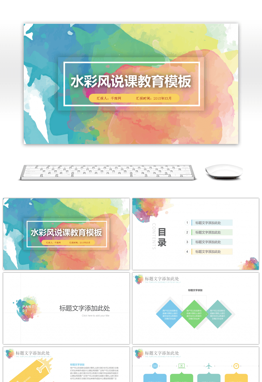 Awesome ppt template for watercolor water and ink speaking this ppt template is free for personal use additionally if you are subscribed to our premium account when using this ppt template you can avoid toneelgroepblik