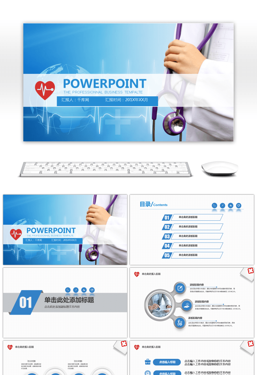 Awesome General Ppt Template For Medical Doctors In Blue