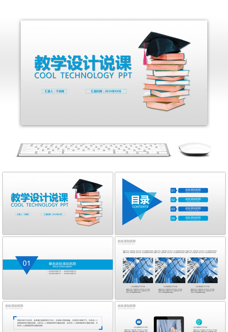 Awesome the design of teaching course courseware ppt template for ...