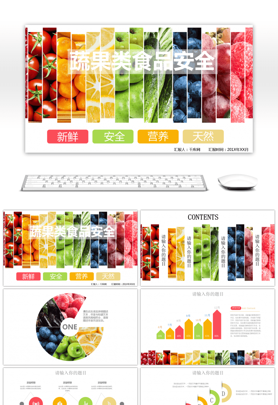 Awesome brief ppt template for the safety education of vegetable and brief ppt template for the safety education of vegetable and fruit food toneelgroepblik Choice Image