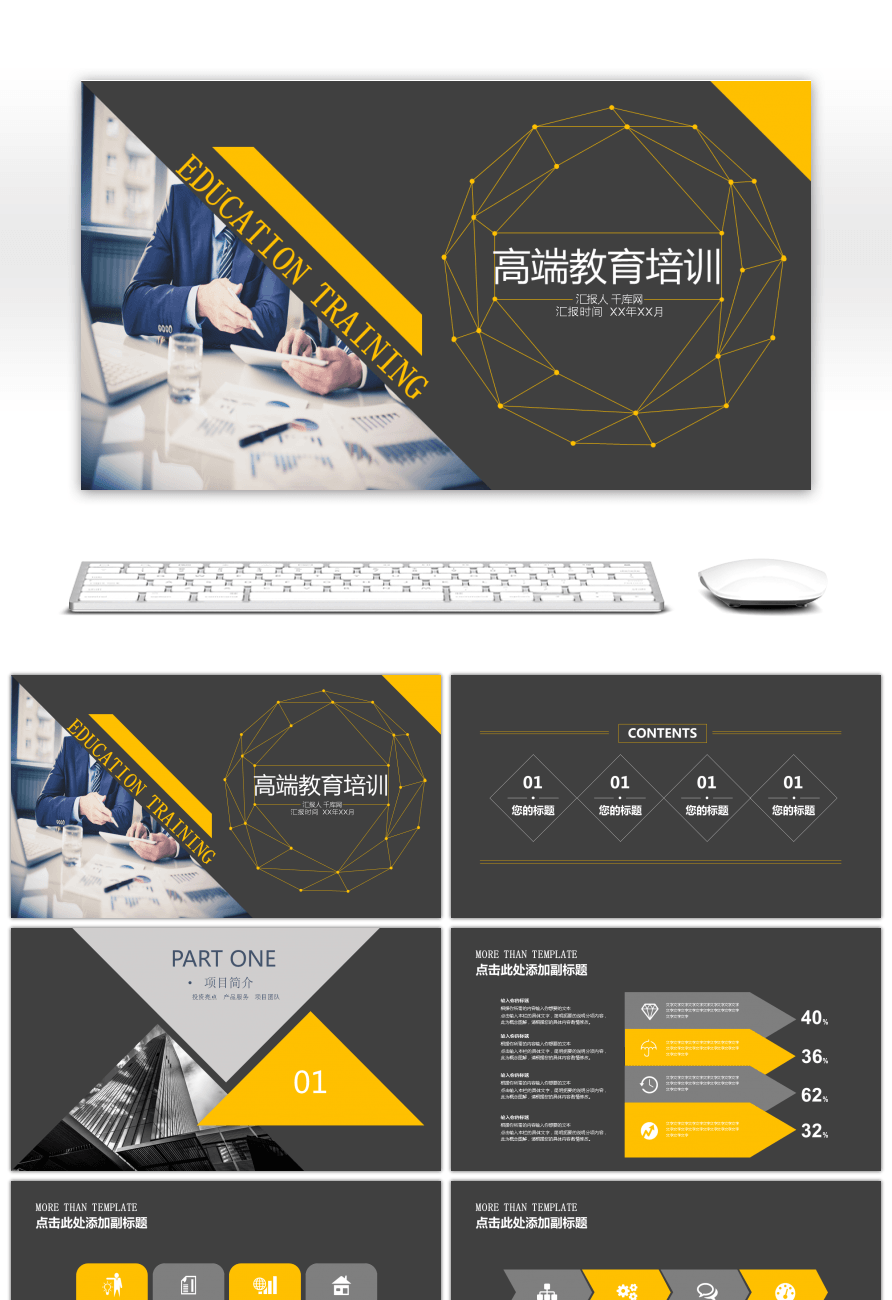 Awesome black atmospheric business high end education ppt template black atmospheric business high end education ppt template toneelgroepblik Image collections