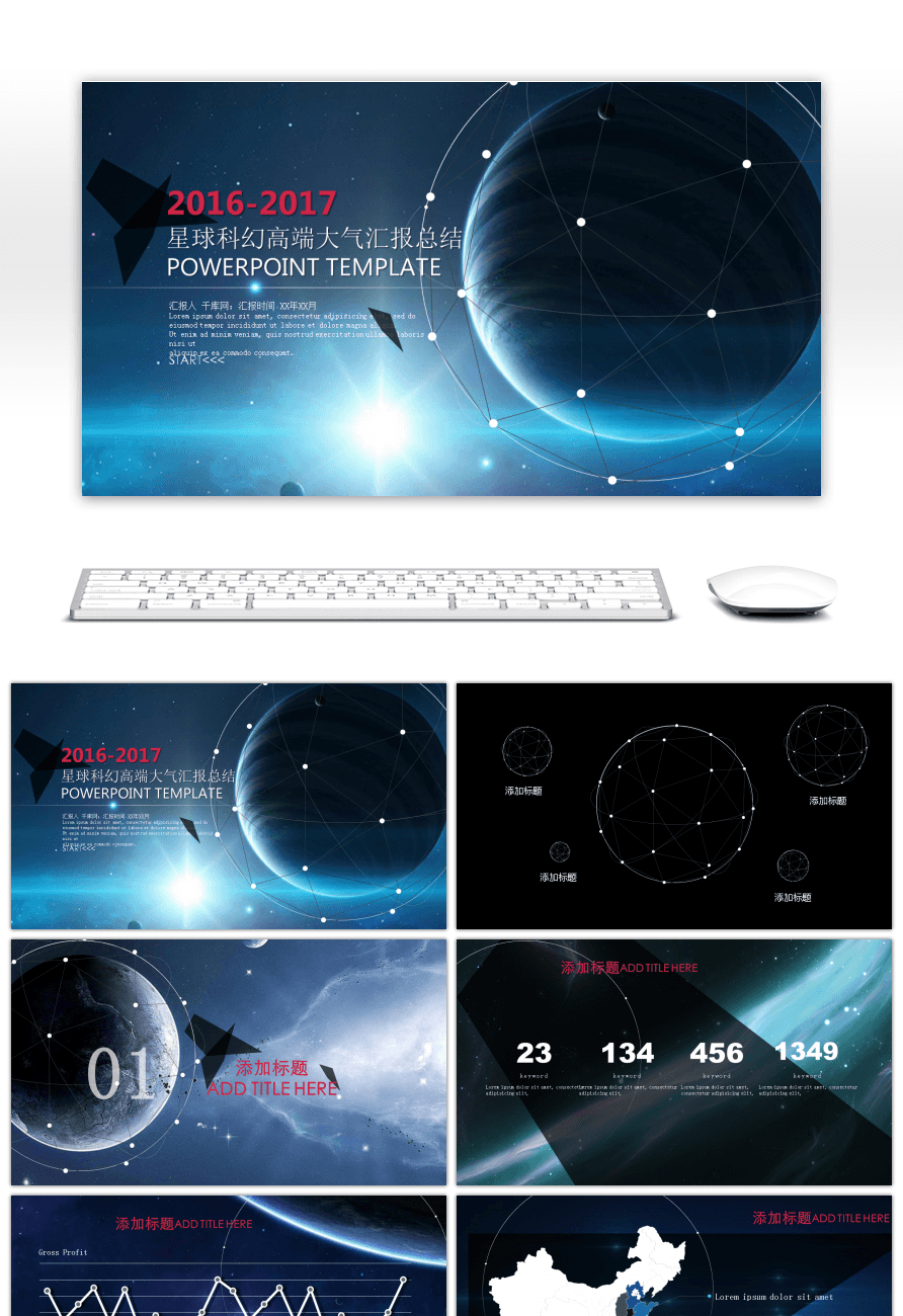 Awesome planet science fiction high end atmospheric business general planet science fiction high end atmospheric business general ppt template toneelgroepblik Gallery