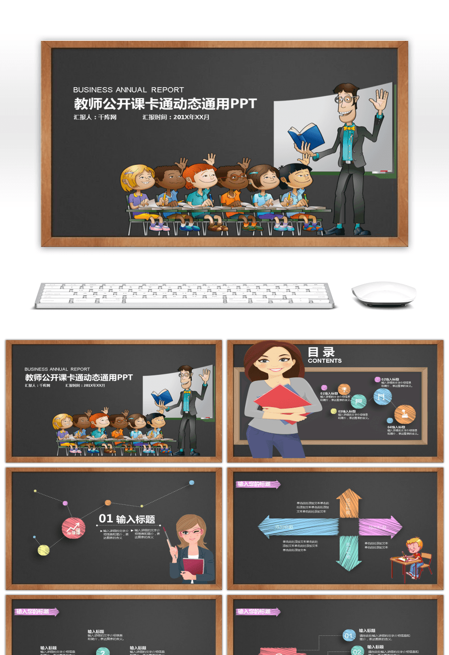 Awesome education blackboard cartoon childrens primary school education blackboard cartoon childrens primary school childrens kindergarten ppt template toneelgroepblik Choice Image