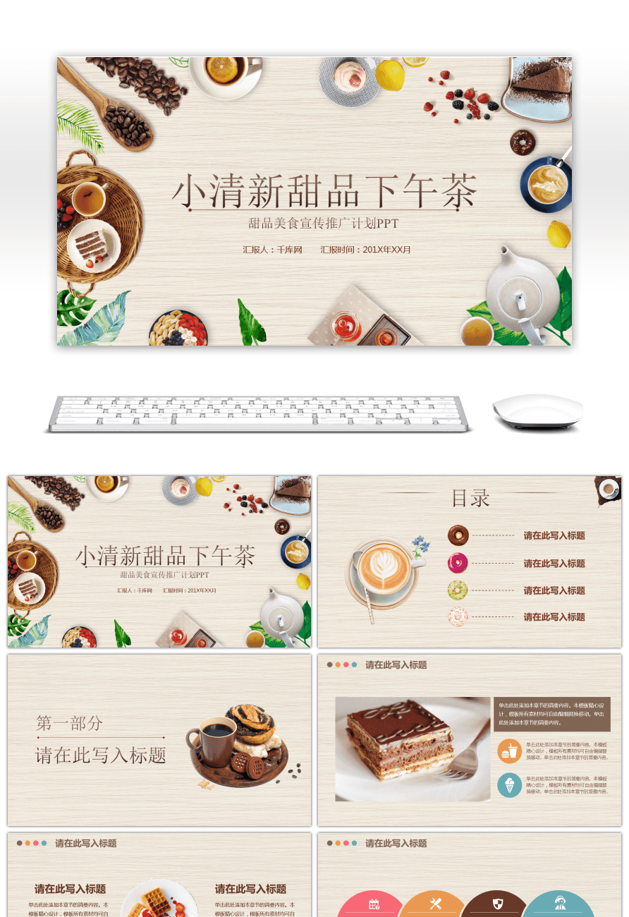 Awesome ppt template for the promotion and promotion of small fresh ...