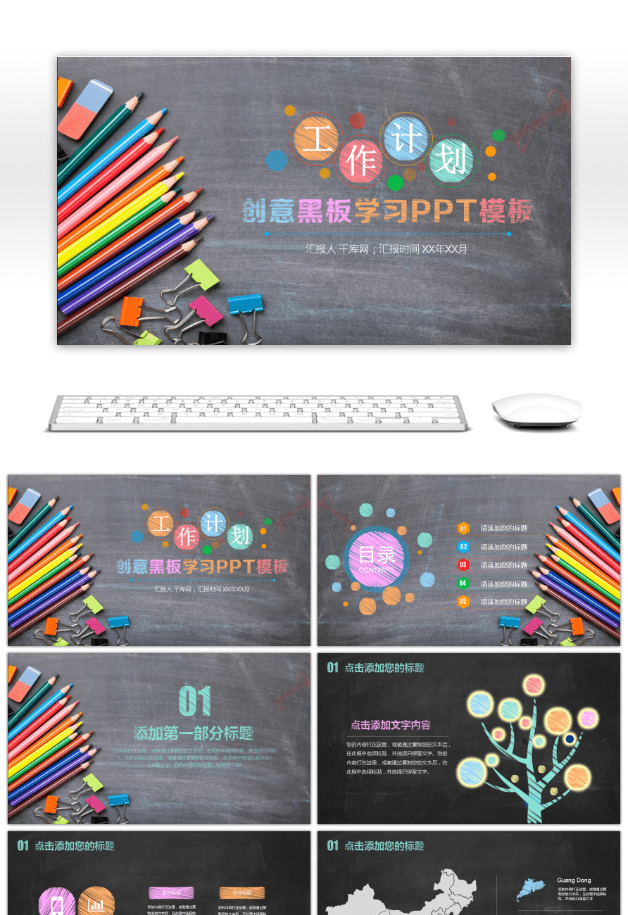 Awesome creative blackboard learning ppt template for unlimited creative blackboard learning ppt template toneelgroepblik Image collections