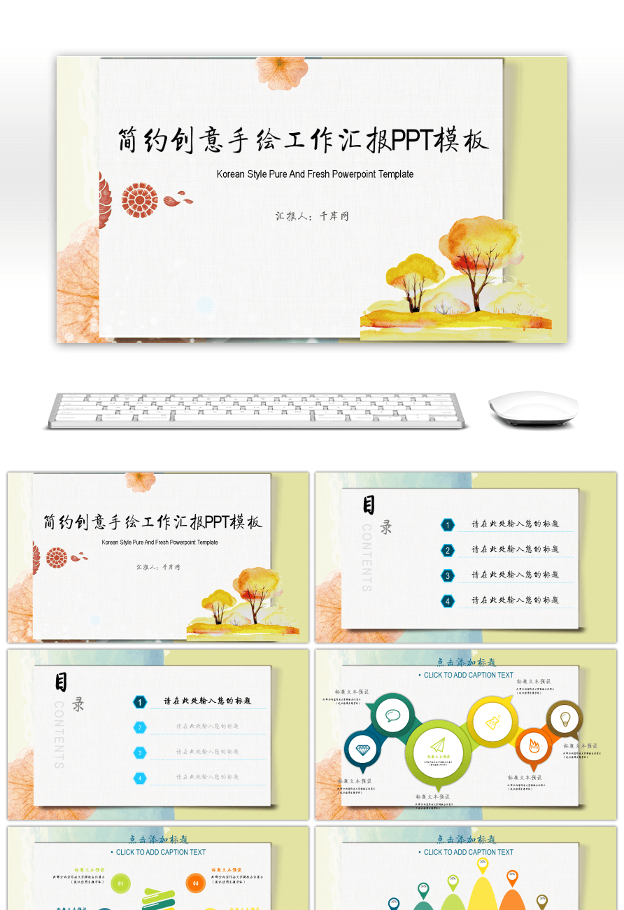 Awesome brief creative hand painted work report ppt template for this ppt template is free for personal use additionally if you are subscribed to our premium account when using this ppt template you can avoid toneelgroepblik Images
