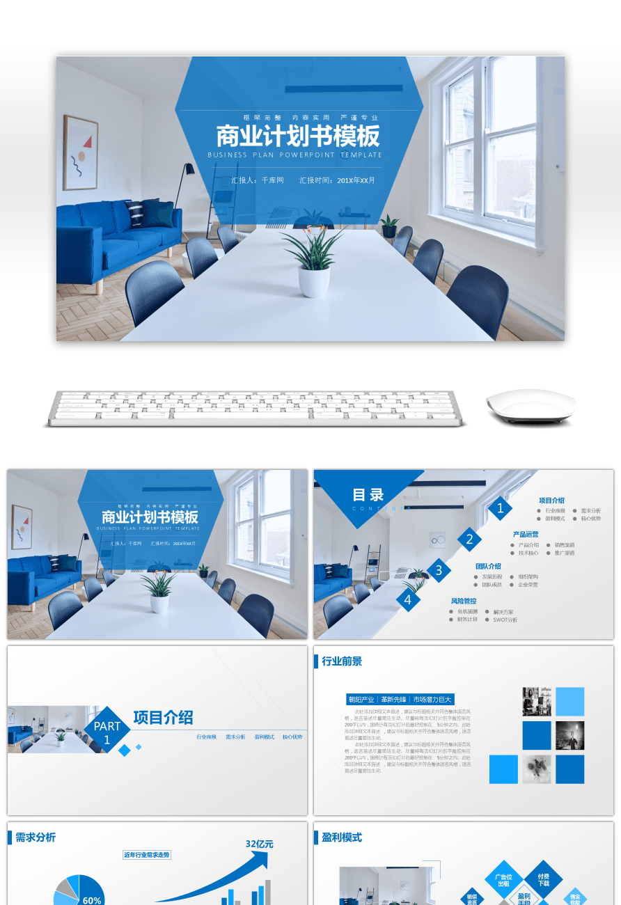 Awesome blue conference room background simple business plan ppt blue conference room background simple business plan ppt template cheaphphosting Images