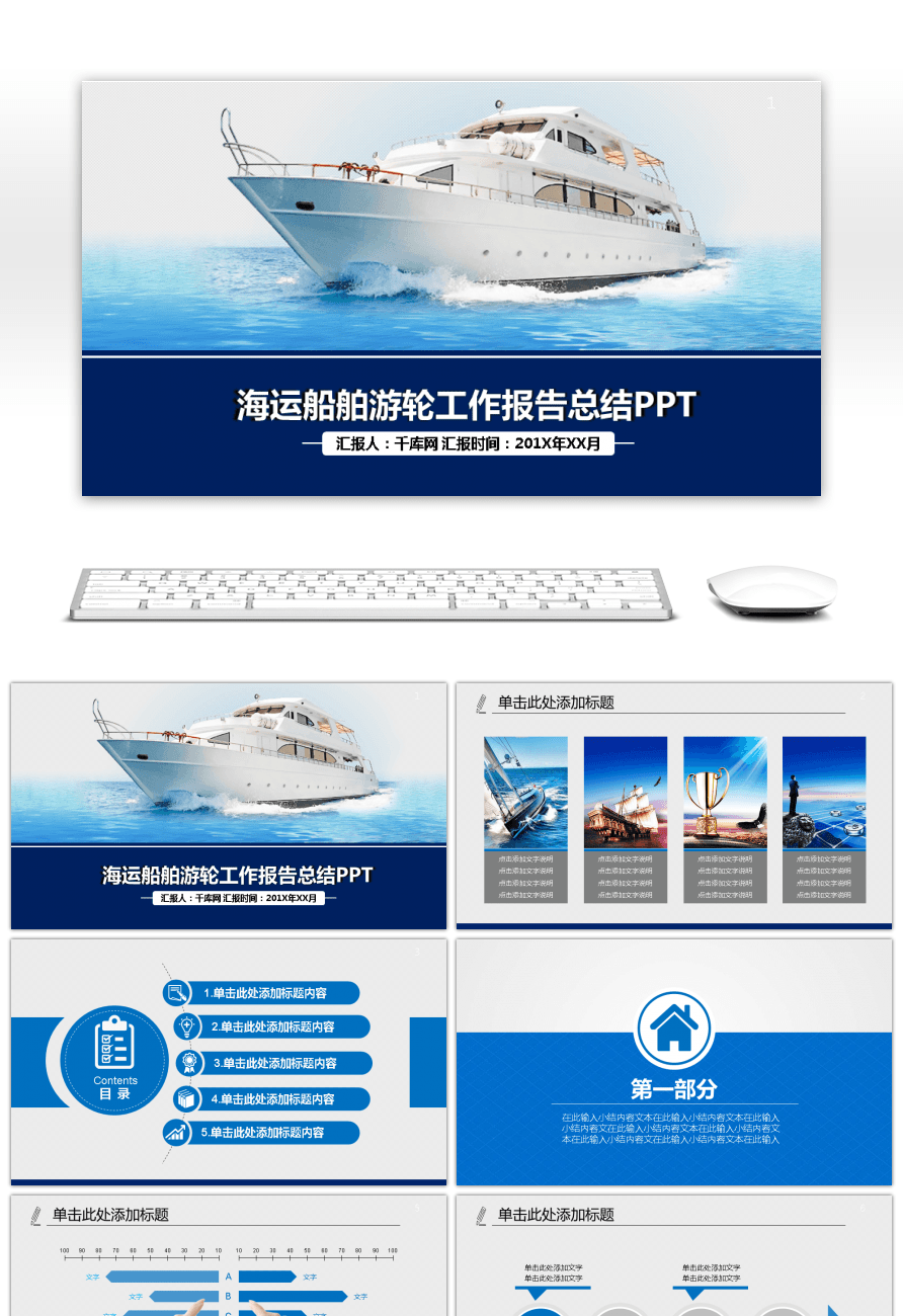 Awesome summary of ship shipping logistics report summary ppt summary of ship shipping logistics report summary ppt template toneelgroepblik Choice Image