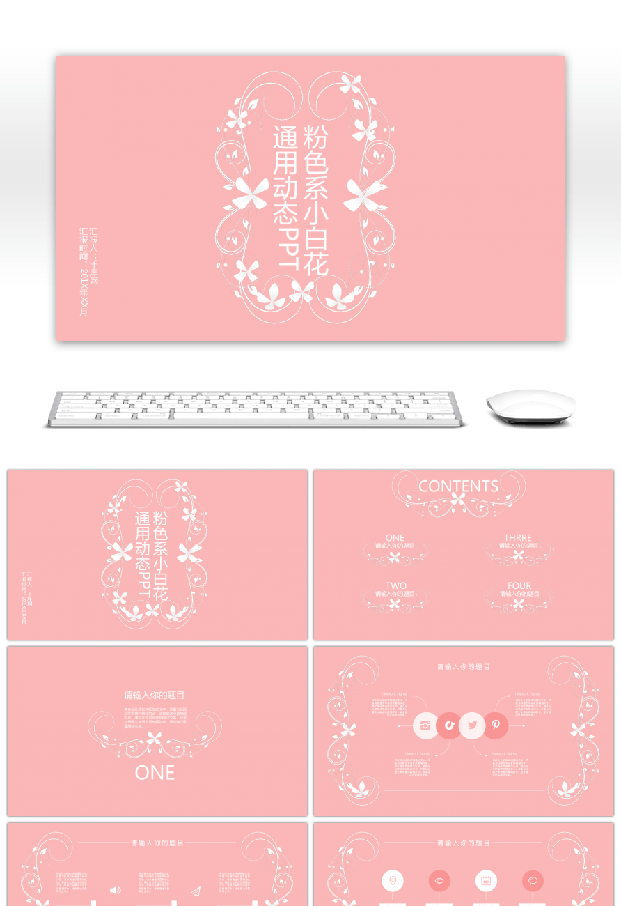 Awesome the dynamic ppt template of white flower in pink for free the dynamic ppt template of white flower in pink toneelgroepblik Images