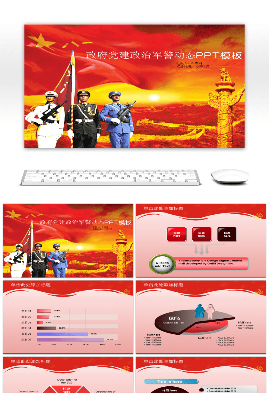 Awesome government party building a dynamic ppt template for government party building a dynamic ppt template for political and military police toneelgroepblik Images