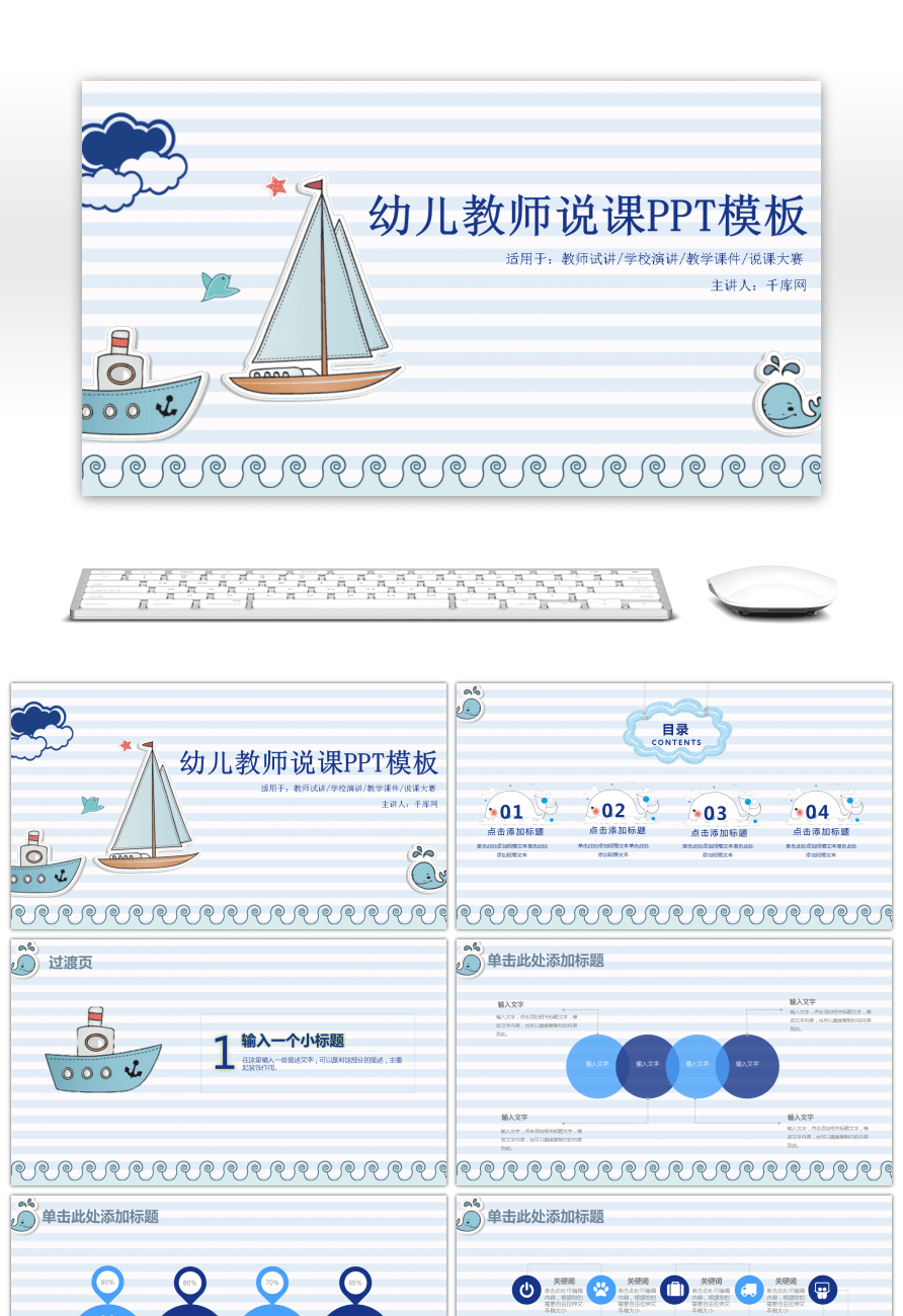 Awesome Blue And Fresh Cartoon Preschool Teacher Ppt Template For