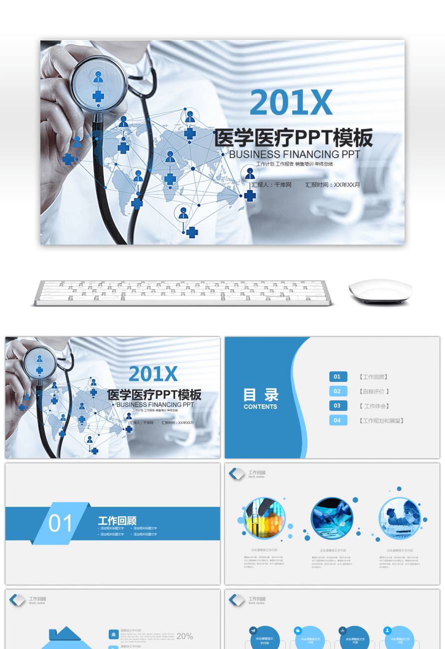 Awesome ppt template for the promotion planning of medical and ppt template for the promotion planning of medical and medical summary reporting service toneelgroepblik Image collections