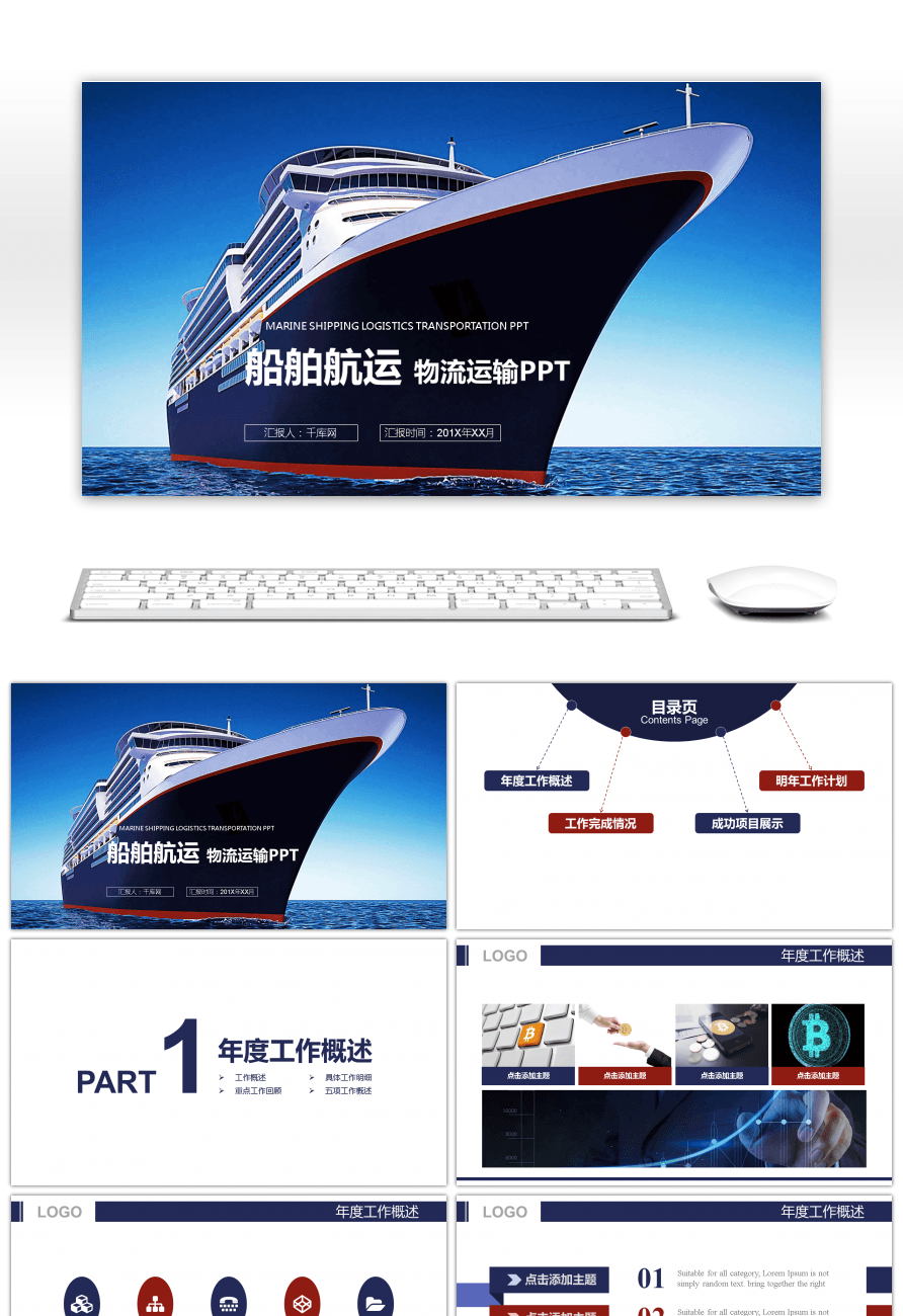 Awesome ppt template for international trade in logistics and ppt template for international trade in logistics and transportation toneelgroepblik Choice Image