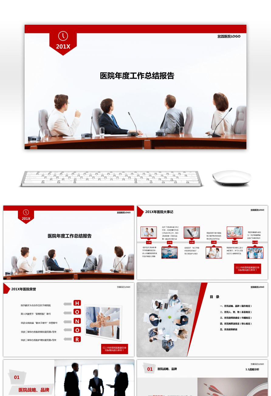 Awesome General Ppt Template For Summary Report Of Hospital Annual