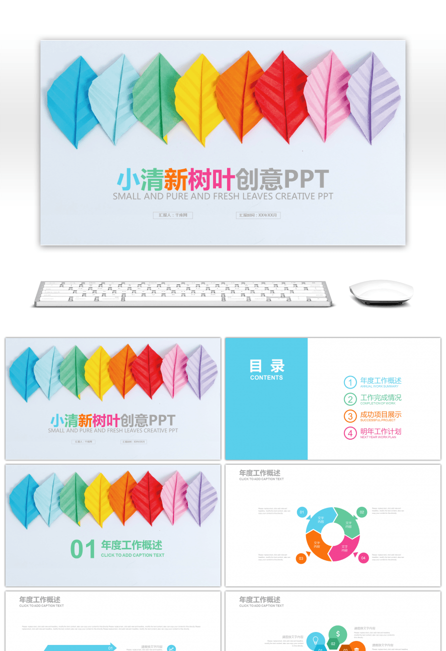 awesome creative business plan template ppt dazzling color leaves