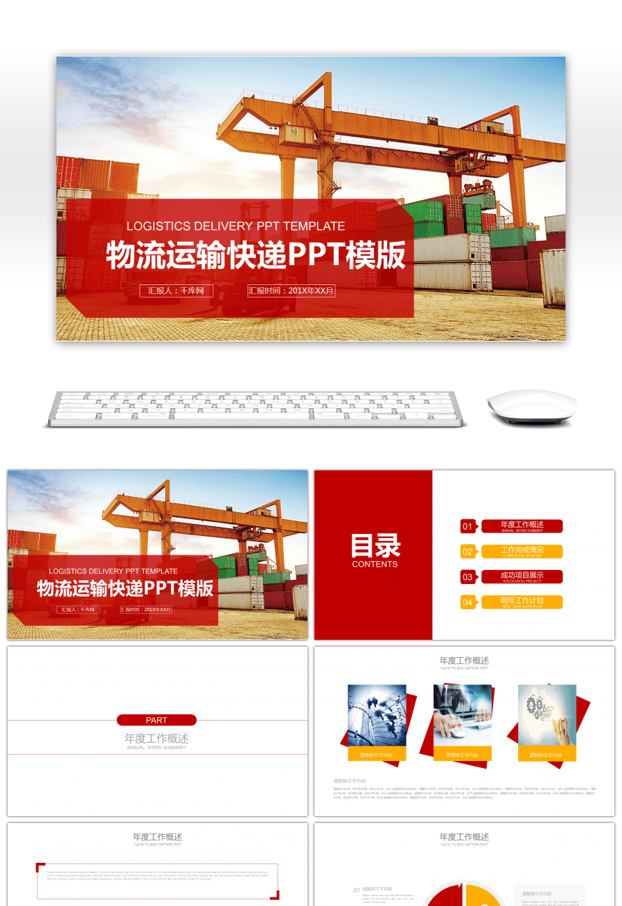 Awesome red wharf container port logistics express ppt