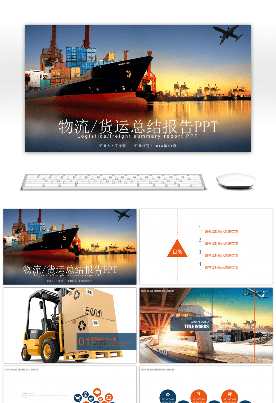Awesome general ppt template for transportation and transportation ...