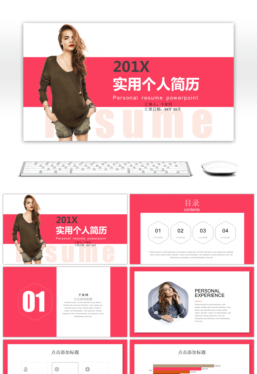 Awesome Practical Resume Self Introduction Ppt Template