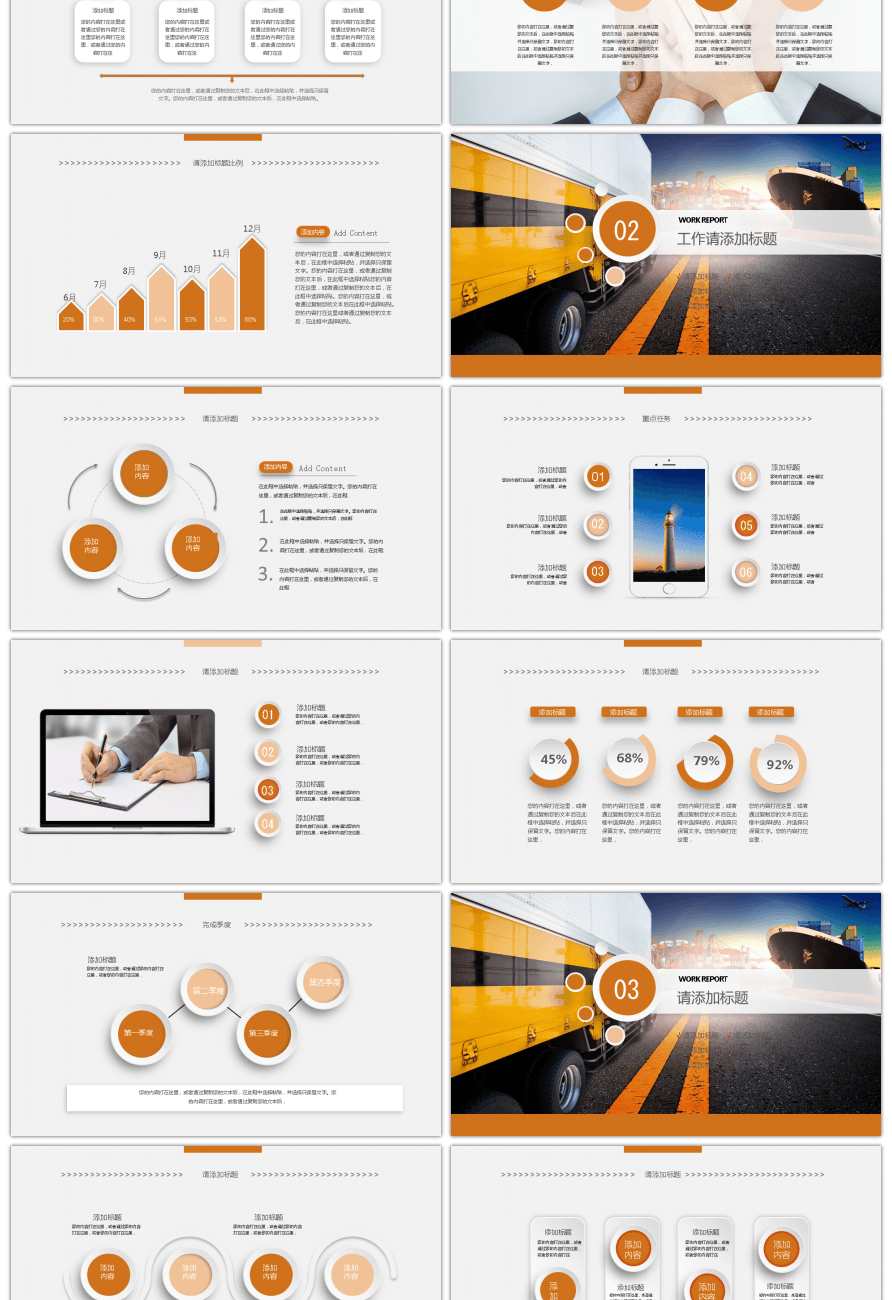 Awesome yellow transport logistics company ppt template for