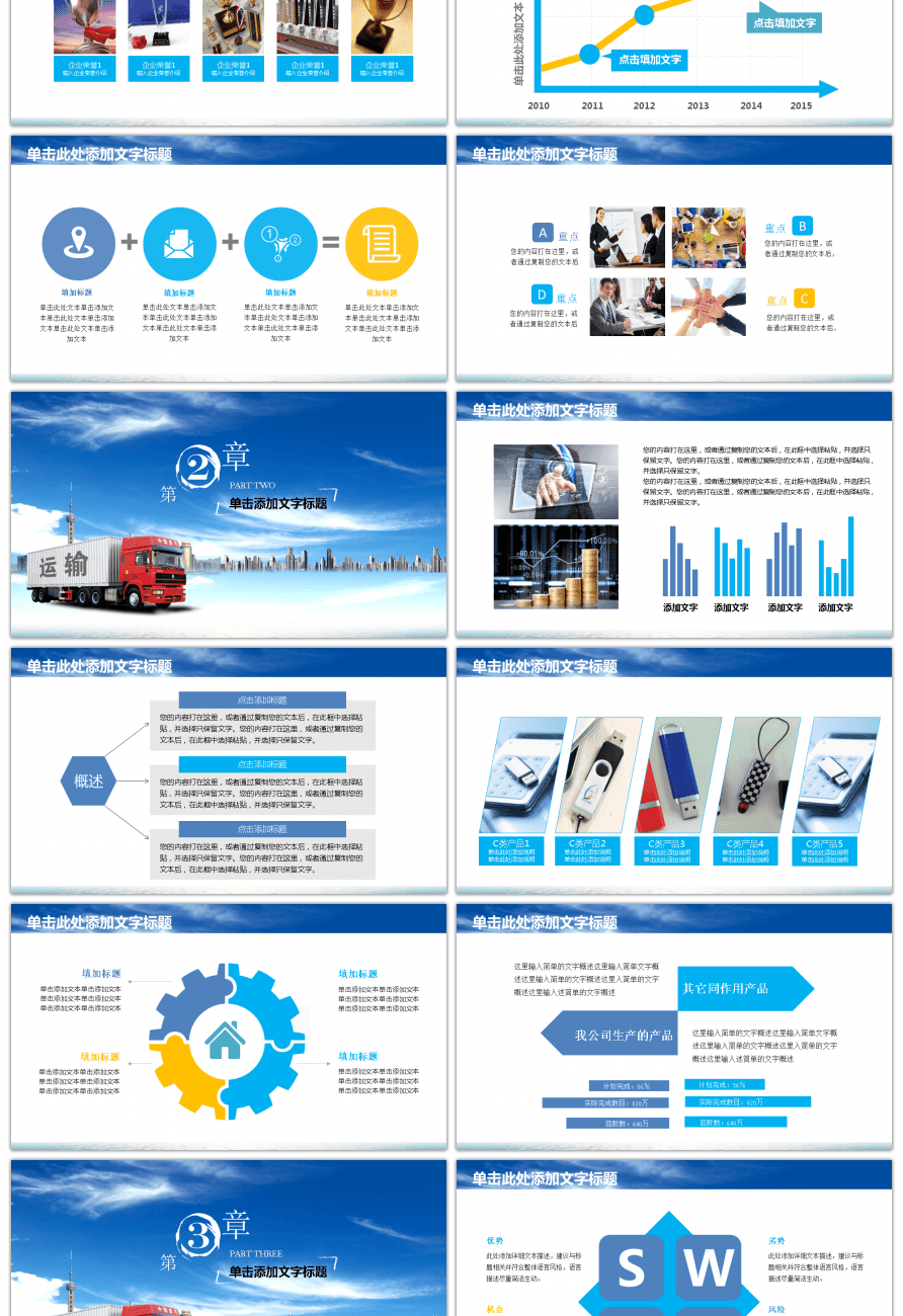 Awesome ppt template for transportation and transportation logistics ppt template for transportation and transportation logistics report ppt template for transportation and transportation logistics report toneelgroepblik Choice Image