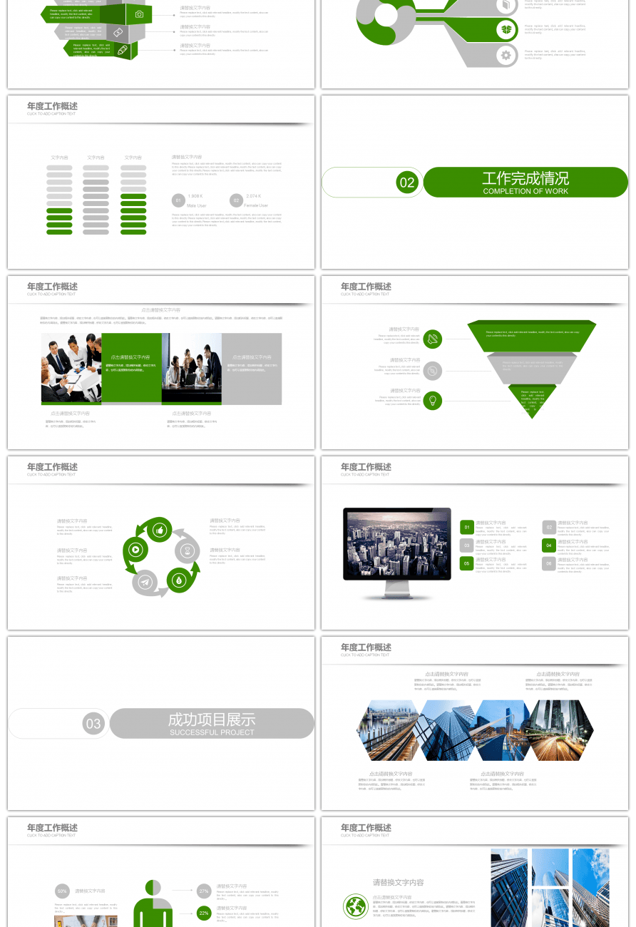 Awesome green leaf earth science and technology energy conservation green leaf earth science and technology energy conservation and energy saving ppt template toneelgroepblik Gallery