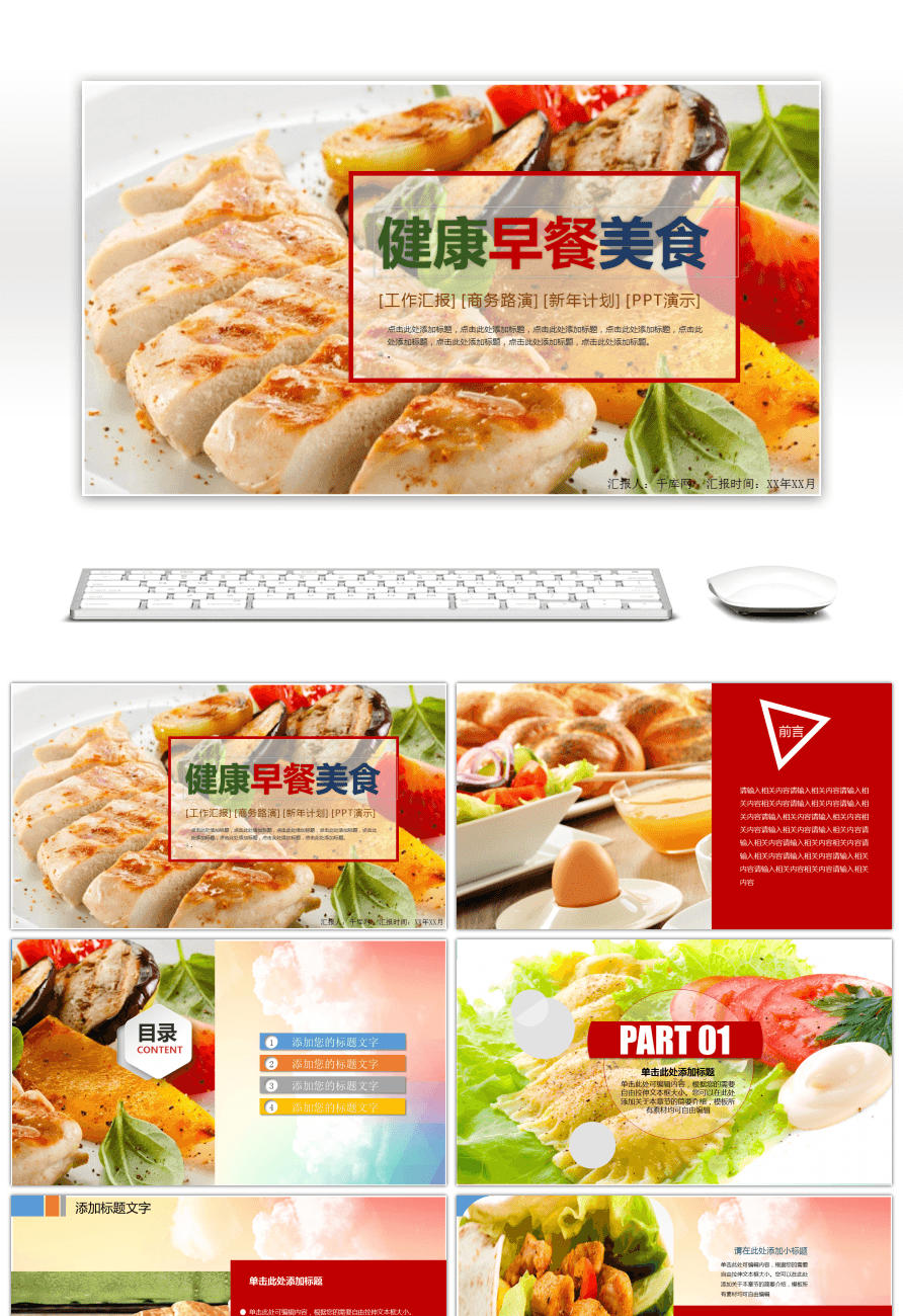 Awesome delicious healthy breakfast food culture diet ppt template delicious healthy breakfast food culture diet ppt template toneelgroepblik Gallery