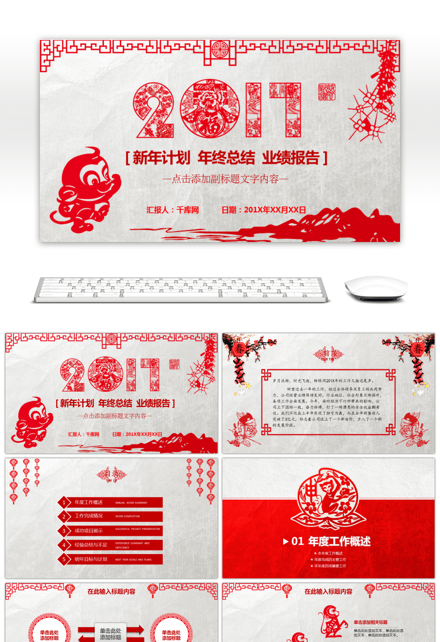 Elegant Paper Cutting Theme Red New Year Plan Work Summary Dynamic PPT ...