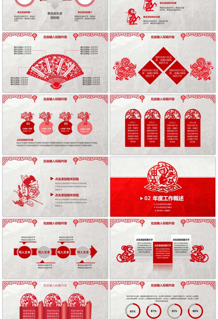 ... Paper Cutting Theme Red New Year Plan Work Summary Dynamic PPT ...