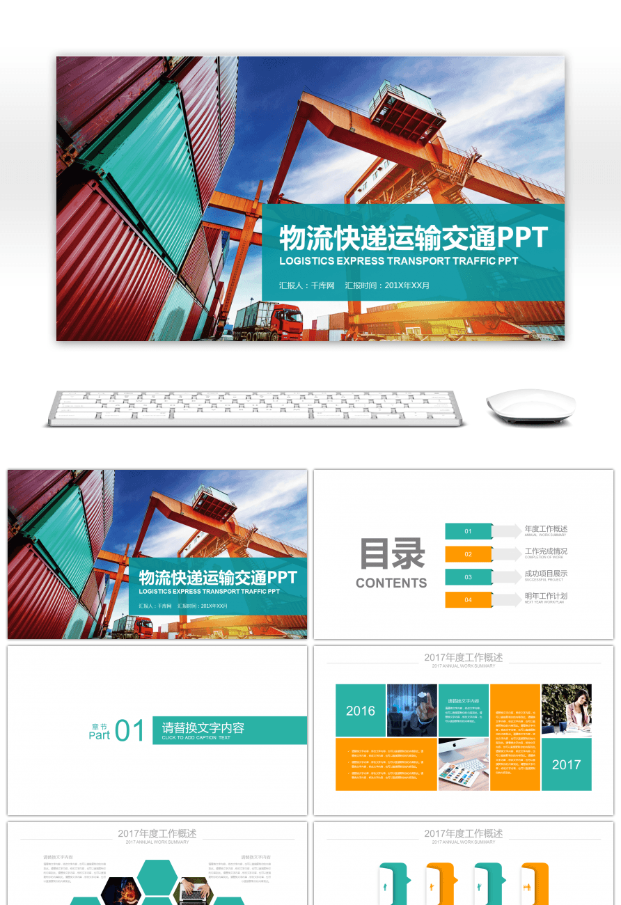 Awesome port logistics express transportation intelligent port logistics express transportation intelligent transportation ppt template toneelgroepblik Image collections